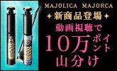 【資生堂マジョリカマジョルカ】10万ポイント山分け!