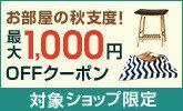 最大1,000円OFF!インテリア、寝具、家電など秋支度クーポン