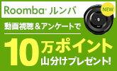 ルンバe5新発売。新しい機能を今すぐチェック!