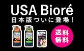 【今なら送料無料】USA Biore 日本版ついに登場!