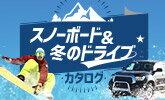 ウインタースポーツ&オートグッズ満載のカタログ特集