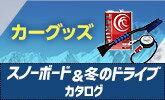 冬のドライブ&カーライフを快適にする便利なアイテムをご紹介!