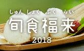 福島の旬を食べれば、福が来る