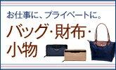 お仕事に、プライベートに!バッグ・財布・小物特集