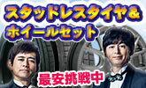 【全品送料無料】スタッドレスタイヤ&ホイールセットがお買い得