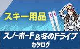 最新モデル&お気に入りブランドから、欲しいスキーアイテムを見つけよう!
