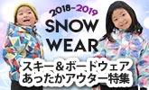 2018-19冬スキーウェア&アウター特集
