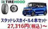 スタッドレスタイヤ・ホイールセットの購入と取付予約はTIREHOOD