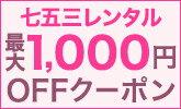 最大1,000円OFF!まだ間に合う七五三レンタル