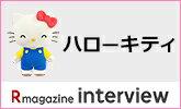 【R Interview】ハローキティの愛用品とは