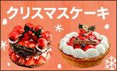 限定ケーキや人気ケーキはお早めに!クリスマスケーキ