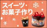 クリスマススイーツ・お菓子作りの材料やキットはココ