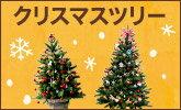 シンプルからフォトジェニックまで!クリスマスツリー