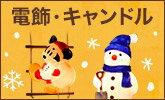 部屋や家をクリスマス仕様に!電飾・キャンドル