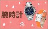 自分へのご褒美に、相手へのプレゼントに。腕時計