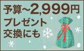 予算3,000円以下のクリスマスプレゼント