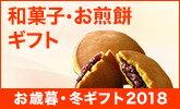 お歳暮で人気の和菓子・お煎餅の冬ギフト♪送料無料も