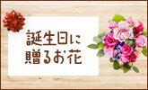 お誕生日にはお花を!