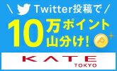 【KATE】お気に入り登録で最大25ポイント!