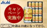 アサヒビール対象商品購入で50ポイント