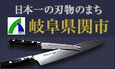 岐阜県関市から三徳包丁やペティナイフなどをお届け!