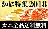 【カニ全品送料無料】カニ専門店厳選!「カニ特集2018」
