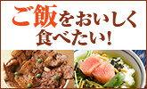 新米の季節だからこそ、ご飯をおいしく食べたい!