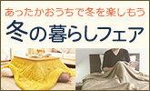 おしゃれなこたつや寝具、家電やキッチン用品を揃えて 寒い冬を暖かく!