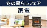 冬に必要な寒さ対策や乾燥対策などの家電をご紹介!