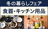 食卓にも季節感をプラス!お皿や食器、キッチン用品をご紹介