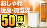 おしゃれ暖房・加湿器特集◆5,000円以上で送料無料