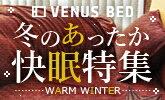 ベッド専門店が冬を快適に過ごすための寝具やベッドをご紹介