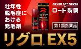 リグロEX5壮年性脱毛症における発毛剤【第1類医薬品】