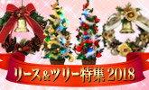 クリスマス専門店の豪華でお洒落なクリスマス装飾品がたくさん♪