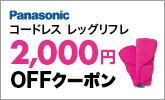 コードレス レッグリフレ 2,000円クーポン!