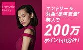 """対象""""美容家電""""購入で200万ポイント山分け!"""