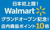 ウォルマート楽天市場店!グランドオープン!店内商品ポイント10倍