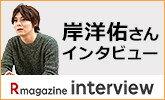 岸洋佑さんインタビュー!