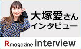 【R Interview】大塚愛さんインタビュー!