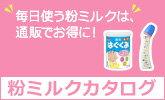 毎日使う粉ミルクは、通販でお得に!粉ミルクカタログ
