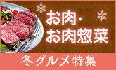 寒い冬こそちょっぴり贅沢に美味しいお肉を楽しもう!