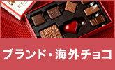 ブランド・海外チョコレート&スイーツ