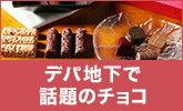 TV・雑誌・デパ地下で話題のチョコレート&スイーツ