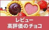 レビュー高評価のおすすめチョコレート&スイーツ