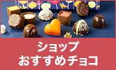 ショップおすすめのチョコレート&スイーツ