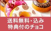 送料無料・込みチョコレート&スイーツ