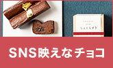 インスタ映えチョコレート&スイーツ