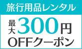 旅行用品レンタル 最大300円OFFクーポン配布!