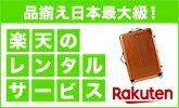 品揃え日本最大級のレンタルサービス!