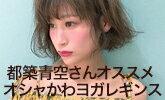 都築青空さんが使う★ おすすめヨガレギンス